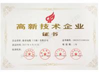 德柔电缆-高新技术企业证书