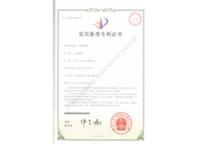 实用新型专利证书-耐磨电缆